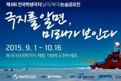 '전국학생극지논술공모전' 대상에 한정현 군