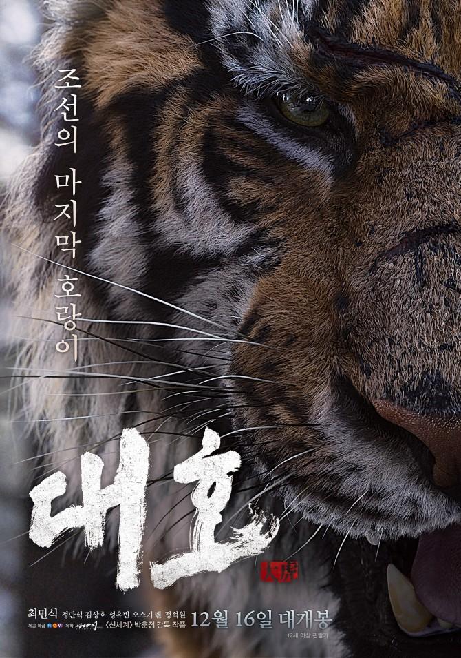 2015년 12월 16일 개봉하는 영화 '대호' 조선에 마지막 남은 호랑이와 그에 얽힌 사람들의 이야기를 다뤘다.  - &credit 제공 제공