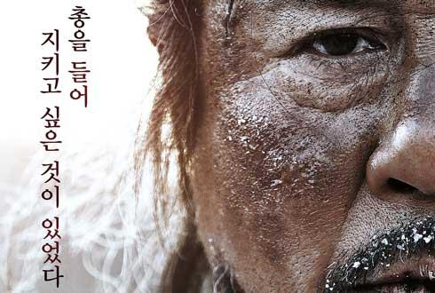 [영화 '대호'] 호랑이, 사람에게 쫓겨 산 속으로 들어가다