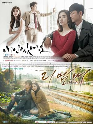 기억과 관련해 생기는 에피소드를 다루는 두 드라마 '애인있어요'(위)와 '리멤버'(아래). 과연 드라마 속에서는 기억력이 어떻게 그려지고 있을까 - SBS 제공