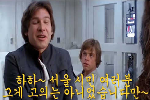 [스타워즈: 깨어난 포스]스타워즈에 '서울' 등장? 눈썰미 있는 사람은 봤다!