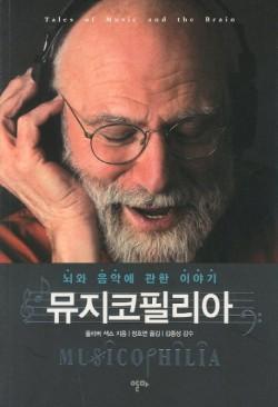 평생 음악을 사랑했던 색스는 음악과 뇌를 주제로 책 '뮤지코필리아'를 썼다(2008년 출간). 2010년 나온 한글판 표지. - 교보문고 제공
