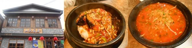 자장면이 아닌 다른 중국요리를 먹어 보고 싶다면 산동주방(왼쪽)에 가자. 어향가지덮밥(가운데)과 딴딴면(오른쪽)이 일품! - 고기은 제공