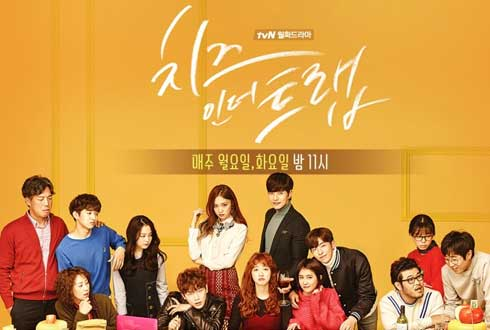 [tvN 치인트] 유정(박해진 역)의 정체를 둘러싼 심리 게임