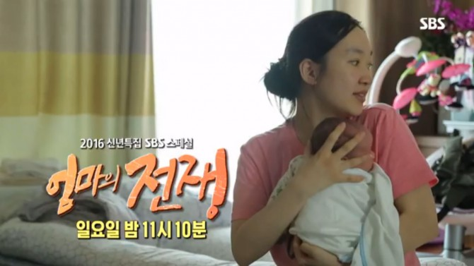 SBS스페셜의 신년특집 '엄마의 전쟁'은 엄마가 한 사람으로서의 자아실현을 하는 것이 얼마나 어려운지를 보여줬다.  - SBS 제공