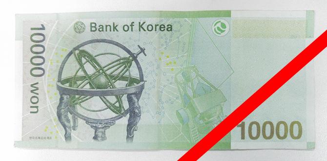 1만 원권 지폐 뒷면에는배경에 천상열차분야지도가 그려져 있다. - (주)동아사이언스 제공