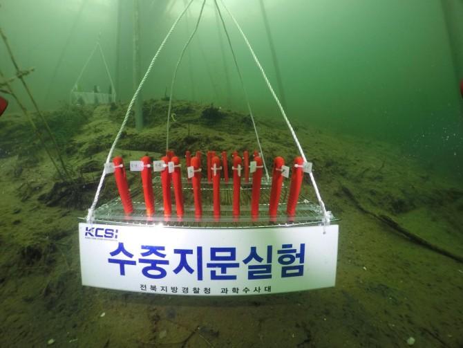 전북청 과학수사대에서 실시한 수중 지문실험 사진. 지문을 묻힌 칼 40개를 저수지에 담가놓고 매일 2개씩 꺼내 분석했다. - 전북청 과학수사대 제공