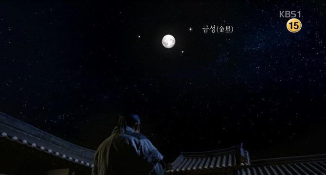 장영실이 달과 행성을 관측하고 있다. 왼쪽부터 화성, 보름달, 세성(목성), 금성이다.  - KBS 제공