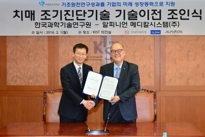 한국과학기술연구원(KIST)과 일진그룹 알피니언 메디칼시스템이 기술이전 조인식을 맺었다.  - KIST 제공
