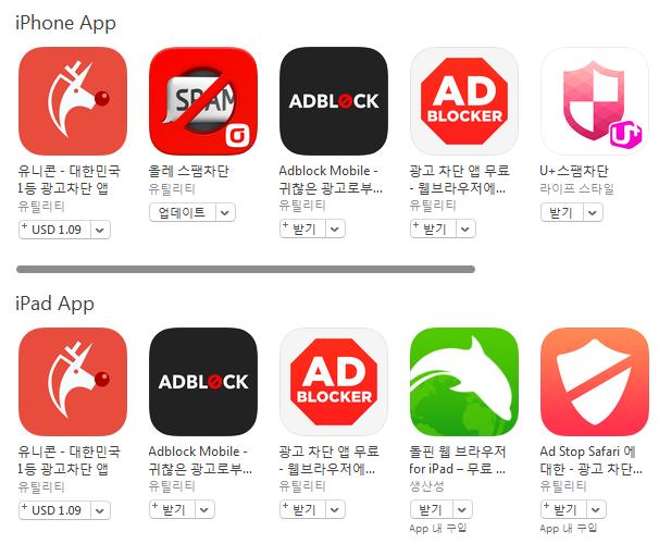 앱스토어에서 제공하는 광고차단 앱 - 앱스토어 화면 캡처 제공