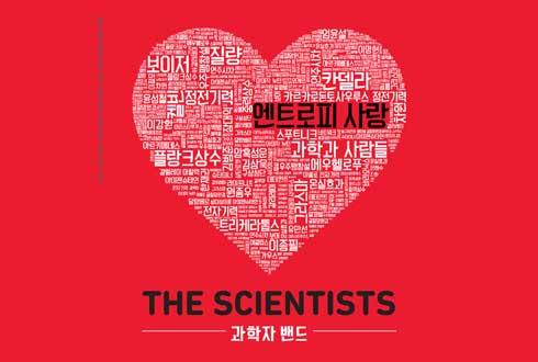 과학자 12명, 음악밴드 만들어 '엔트로피 사랑'을 노래한다