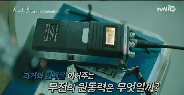 '시그널'에 주인공만큼 자주 등장하는 무전기. 유니모(구 국제전자)의 제품으로 추정된다. - tvN 제공