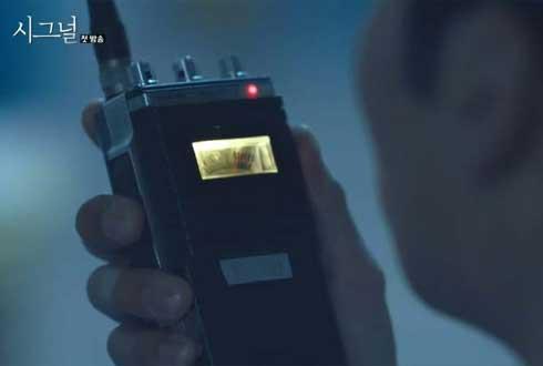 [과학으로 본 드라마 '시그널'] '시그널' 속 타임슬립 도구가 '무전기'인 이유는?