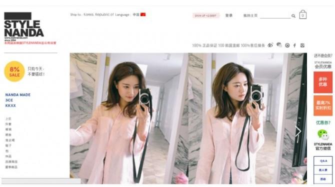 온라인 쇼핑몰 '스타일 난다'의 중국어판 - style nanda 제공