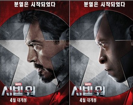 캡틴 아메리카 vs 아이언맨, '캡틴 아메리카:시빌 워' 팀별 포스터 공개