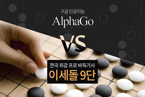 [제2국 중계 종료] 알파고 vs 이세돌 5번기 제2국