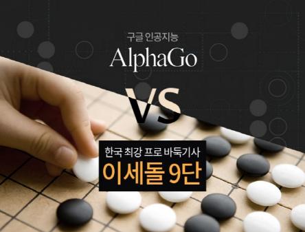 [이세돌 vs 알파고][제5국 중계 종료]세기의 대결 마지막 대국, 꼭 보자!