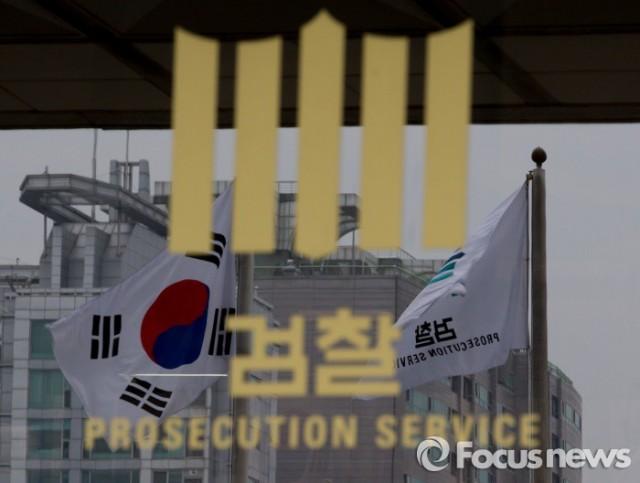 검찰 - 포커스뉴스 제공