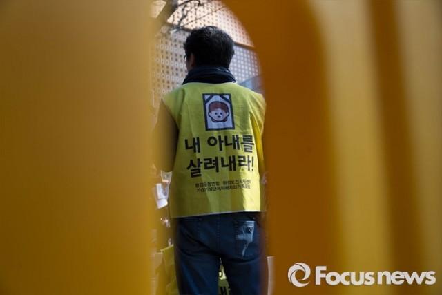 지난 9일 오전 서울 종로구 SK서린빌딩 앞에서 환경보건시민센터 회원들이 가습기살균제 사용 피해 책임을 요구하며 SK케미칼 전·현직 임원들의 처벌을 촉구하고 있다.  - 포커스뉴스 제공