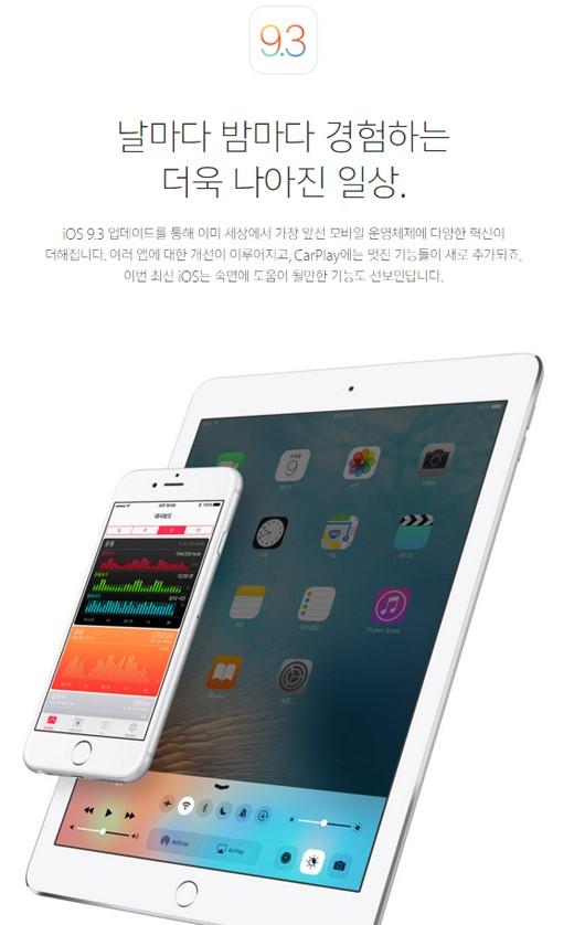 iOS 9.3 - 애플 제공