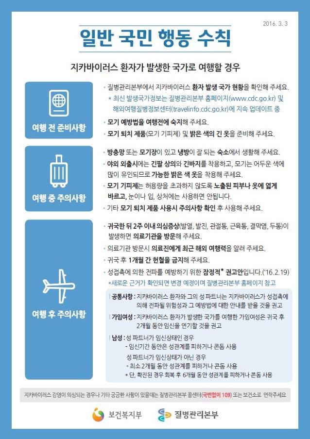 3일 보건복지부와 질병관리본부가 발표한 지카바이러스 감염 예방을 위한 일반 국민 행동 수칙. - 보건복지부·질병관리본부 제공