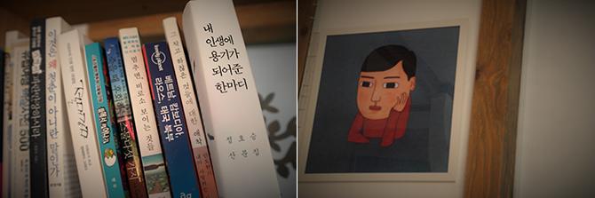 필자가 좋아하는 장소와 좋아하는 시간! 마음에 끌리는 책을 찾아 읽기(왼쪽), 주인장이 자신을 닮은 듯하여 골랐다는 그림. 고민 많은 주인장을 똑 닮았다.(오른쪽) - 고기은 제공