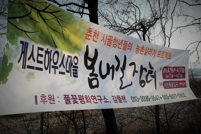 4월 16~17일 춘천 게스트하우스마을에서 열리는 봄내길 장터. 필자도 동참할 예정! - 고기은 제공