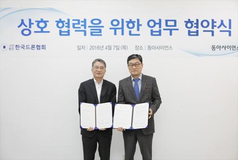 동아사이언스, 한국드론협회와 업무협약(MOU) 체결