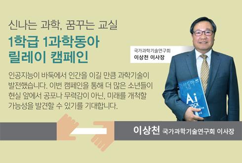이상천 국가과학기술 연구회 이사장