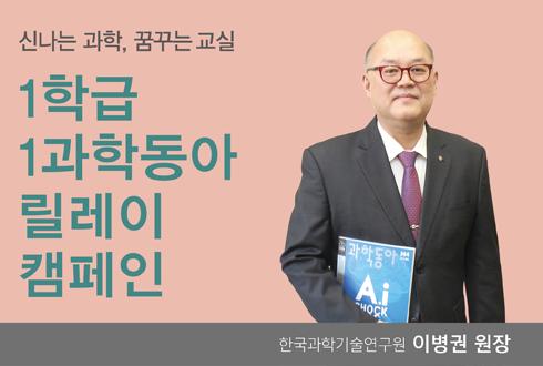 이병권 한국과학기술연구원장