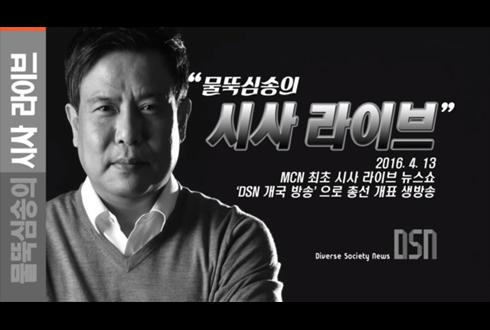 4.13 총선 개표 방송, 생방송 토크쇼로 즐기세요~