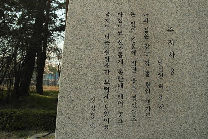 허난설헌의 죽지사3. 강릉에서의 추억을 담아 지은 한시다. - 고기은 제공