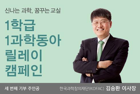 김승환 한국과학창의재단 이사장