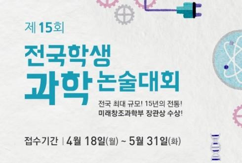 '제15회 전국학생 과학 논술대회' 참가작 모집