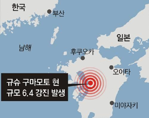일본 규슈 지역에 일어난 최초 지진의 위치. 한국과도 멀지 않다. - 동아일보 제공