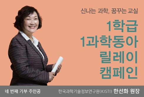 한선화 한국과학기술정보연구원장