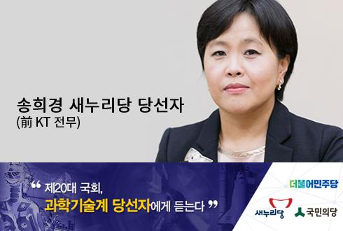 """""""'고객' 섬기던 29년차 워킹맘, '국민 고객' 섬기겠다"""""""