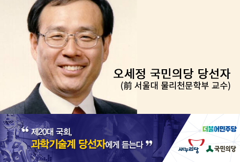"""""""과학 행정 선진화 위해 노력할 것"""""""