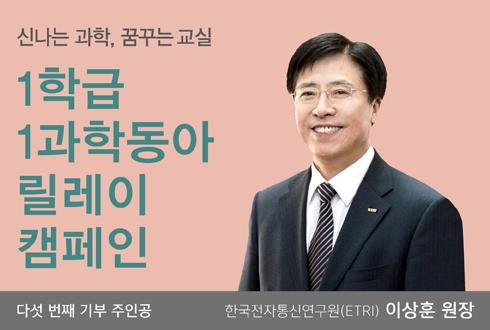 이상훈 한국전자통신연구원장