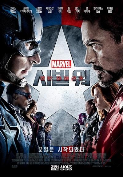 영화 '캡틴 아메리카: 시빌워'의 공식 포스터 - 월트 디즈니 스튜디오 모션 픽처스 제공