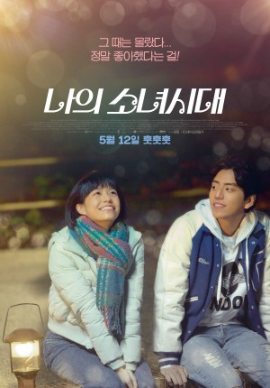나의 소녀시대 - 오드(AUD) 제공