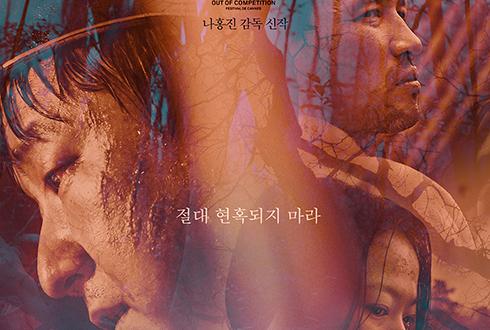 5월 둘째 주 개봉작 추천, '곡성(哭聲)' '나의 소녀시대' '얼리전트' '엽기적인 그녀 2'