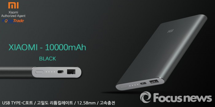 샤오미 신형 10000mAh 보조배터리 - 코마트레이드 제공