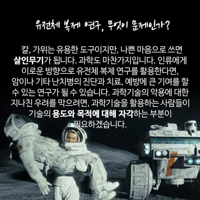 인간보다 더 인간적인 복제인간과 로봇의 이야기, 영화 더 문(2009)  - IBS 제공