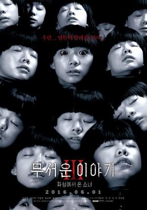 무서운 이야기 3: 화성에서 온 소녀 - 롯데엔터테인먼트 제공