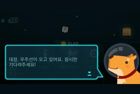 """""""우주탐사 즐기면서 살도 빼 보세요"""""""