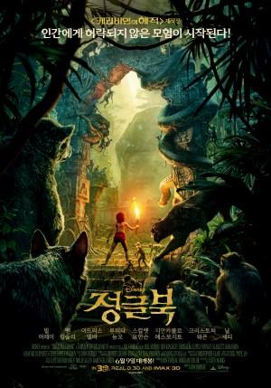 정글북 - 월트 디즈니 컴퍼니 코리아 제공