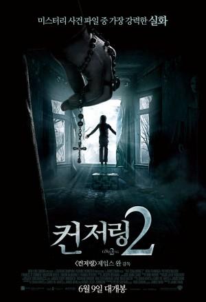 컨저링2 - 워너브러더스 코리아㈜ 제공