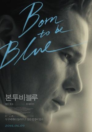 본 투 비 블루 - 그린나래미디어㈜ 제공