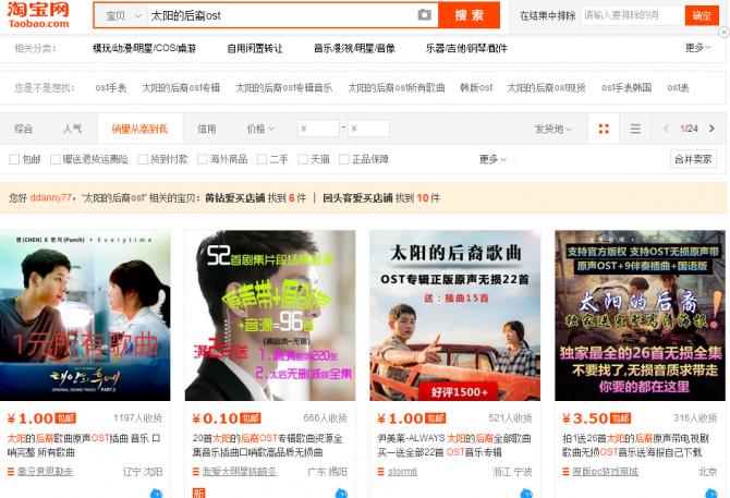 타오바오 검색창에 태양의후예OST(太阳的后裔 OST)라고 검색어를 입력하면 OST수록 전곡을 1위안에 살 수 있다는 상품 소개글을 많이 확인 할 수 있다. - taobao.com 제공